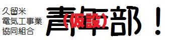 久留米電気工事業協同組合青年部